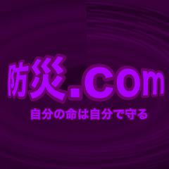 防災.com
