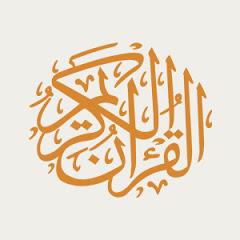 The Holy Qur'an - القرآن الكريم