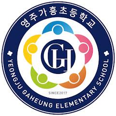 영주가흥초등학교