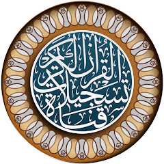 قناة تسجيلات القرآن الكريم
