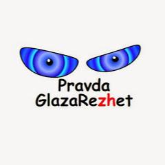Pravda GlazaRezhet