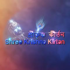 Shree Krishna Kirtan