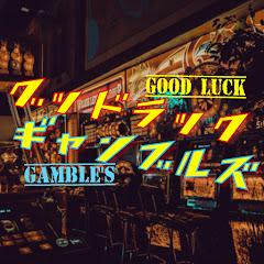 グッドラックギャンブルズ