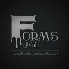 اشكال - Forms