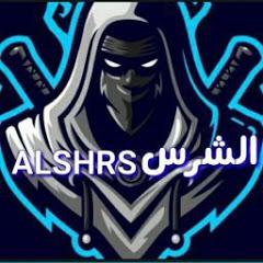 الشرس ALSHRS