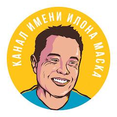Канал им. Илона Маска