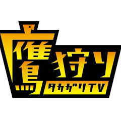 鷹狩りTV