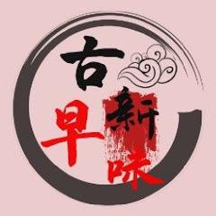 古早新味China Minnan Food