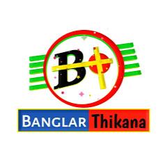 Banglar Thikana