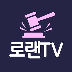 로이어랜드[로랜TV]