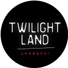 Twilightland แดนสนธยา