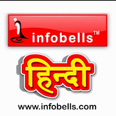 Infobells kinds