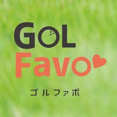 GOLFavo ゴルファボ