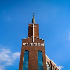 양산중앙교회