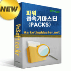 마케팅마스터 MarketingMaster