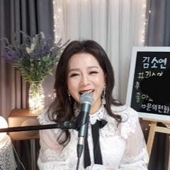 김소연노래교실