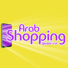 عرب شوبينج