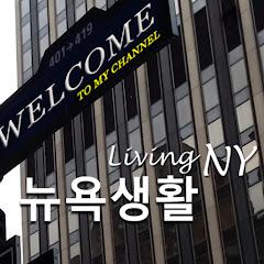 Living NY 뉴욕생활