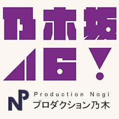 乃ホ坂46!!!