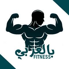 Fitness بالعربي