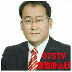 OTSTV영업마스터