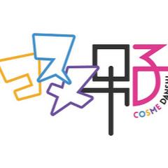 コスメ男子チャンネル