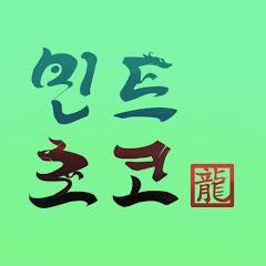 민트초코용