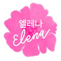 엘레나의 노트 Elenanote