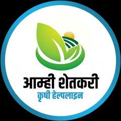 आम्ही शेतकरी Aamhi shetkri