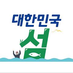 대한민국 '섬' Korea Island