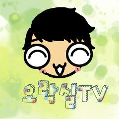 오락실TV