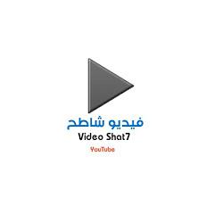 فيديو شاطح - Video Shat7