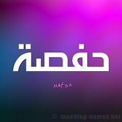 قناة /حياتنا فى بيوتنا مع /ام حفصه