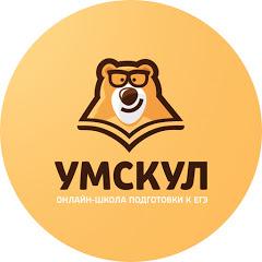 УМСКУЛ онлайн-школа подготовки к ЕГЭ и ОГЭ 2020