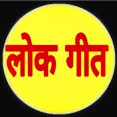 लोक गीत Lokgeet priyanka pandey