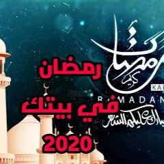 رمضان في بيتك 2020