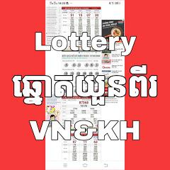 ឆ្នោតយួនពីរ Lottery