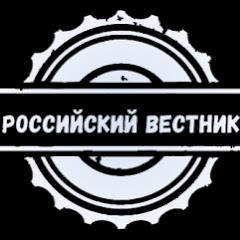Российский Вестник