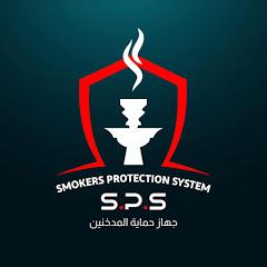 جهاز حماية المدخنين