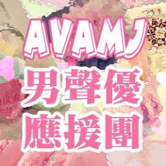 Avamj 男性聲優應援團