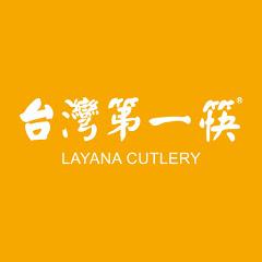 筷子-不銹鋼環保餐具台灣第一筷LAYANA/寶筷