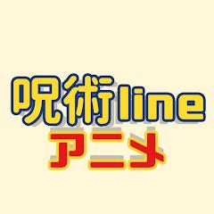 呪術廻戦lineアニメ
