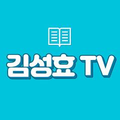세이리공 :김성효TV