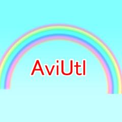 虹の音色 AviUtl使い方メモ