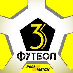 Канал Футбол 3