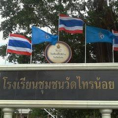 ชุมชนวัดไทรน้อย นนทบุรี