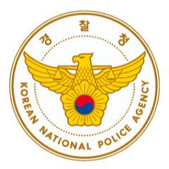 대한민국 경찰청