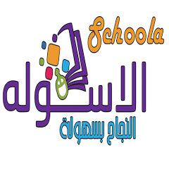 El Schoola - الاسكوله