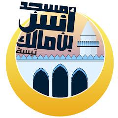 مسجد أنس بن مالك
