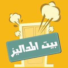 مسلسل بيت المداليز- القناة الرسمية